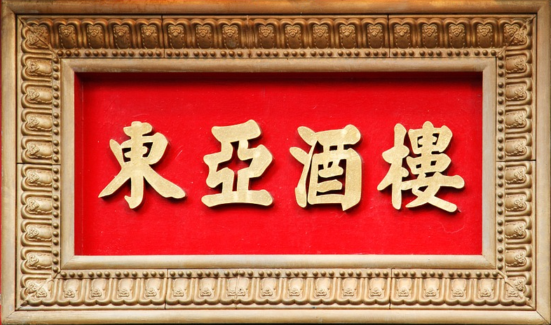 technische übersetzung chinesisch